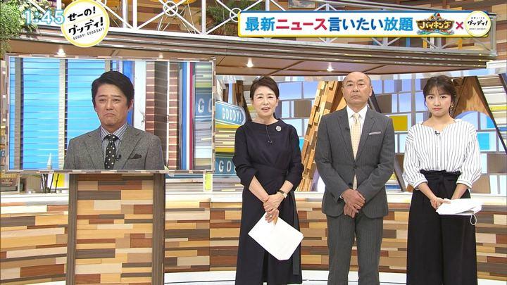 2018年11月28日三田友梨佳の画像02枚目