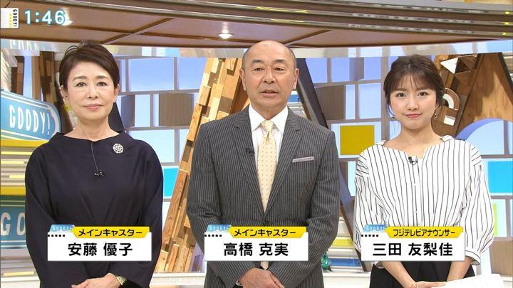 2018年11月28日三田友梨佳の画像04枚目