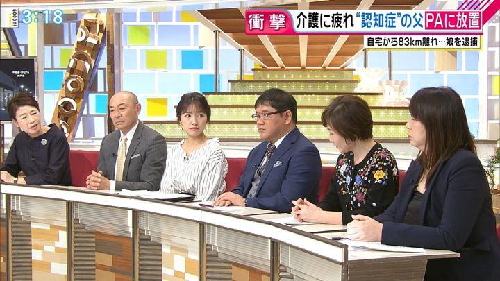 2018年11月28日三田友梨佳の画像11枚目