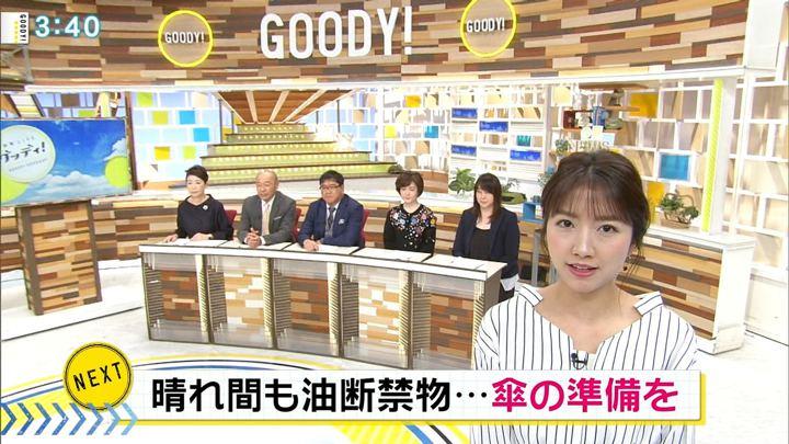 2018年11月28日三田友梨佳の画像14枚目