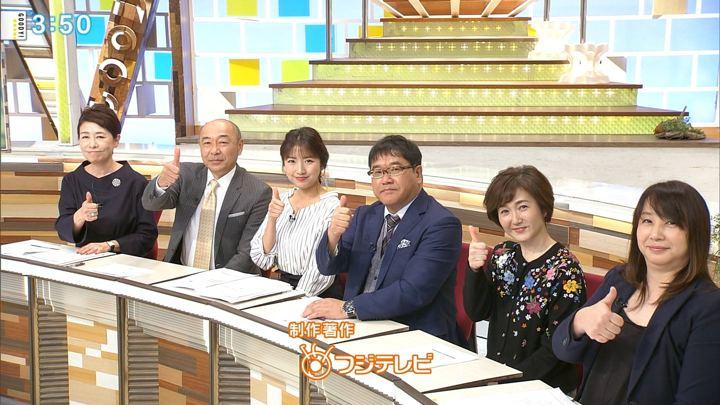 2018年11月28日三田友梨佳の画像29枚目