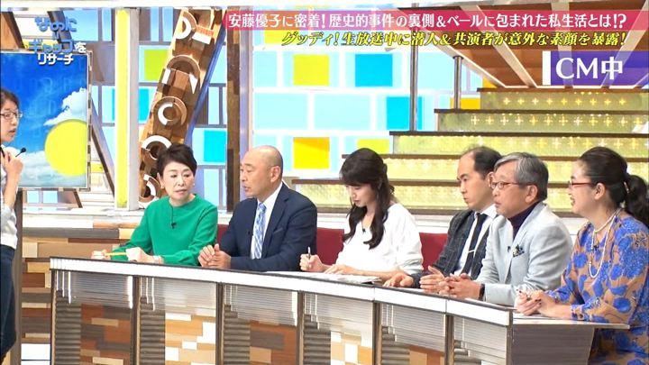 2018年12月01日三田友梨佳の画像01枚目