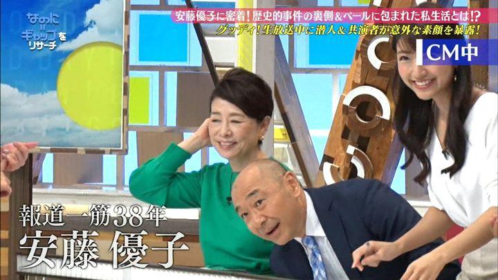 2018年12月01日三田友梨佳の画像02枚目