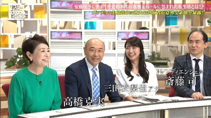 2018年12月01日三田友梨佳の画像03枚目