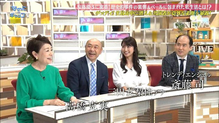 2018年12月01日三田友梨佳の画像04枚目