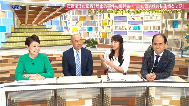 2018年12月01日三田友梨佳の画像08枚目