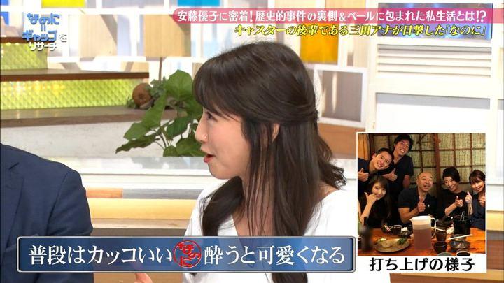 2018年12月01日三田友梨佳の画像12枚目