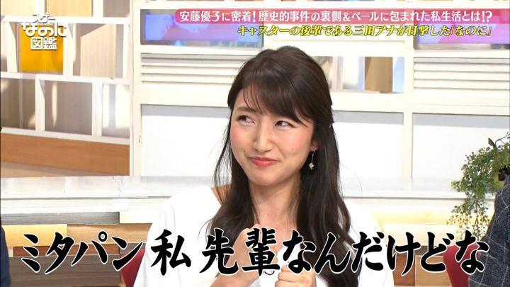 2018年12月01日三田友梨佳の画像15枚目