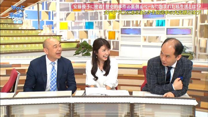 2018年12月01日三田友梨佳の画像18枚目