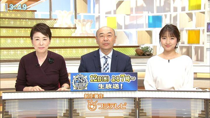 2018年12月06日三田友梨佳の画像20枚目