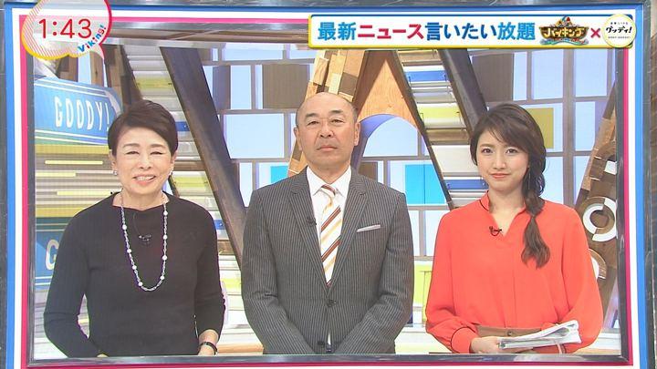 2018年12月11日三田友梨佳の画像01枚目