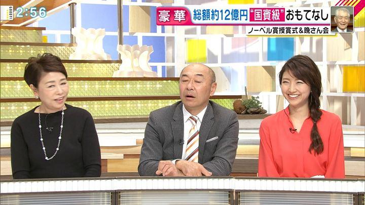 2018年12月11日三田友梨佳の画像10枚目