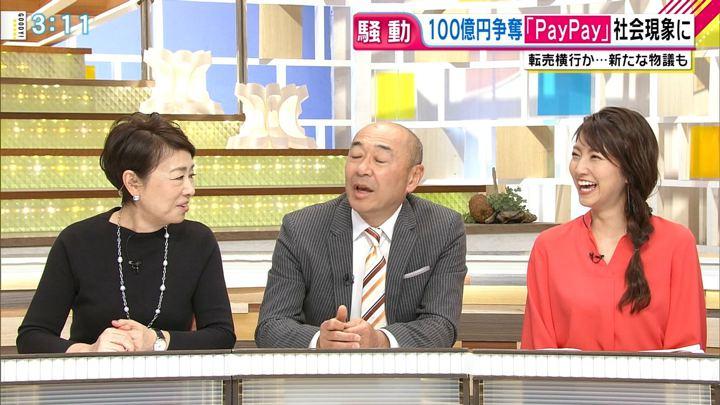 2018年12月11日三田友梨佳の画像13枚目