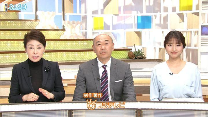2018年12月13日三田友梨佳の画像22枚目