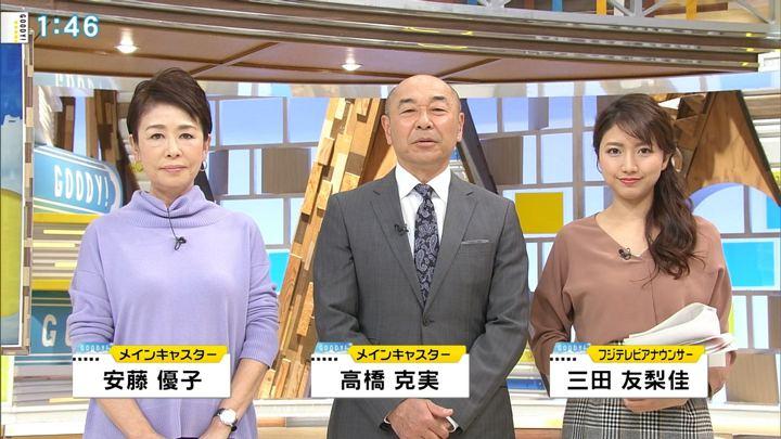 2018年12月14日三田友梨佳の画像04枚目