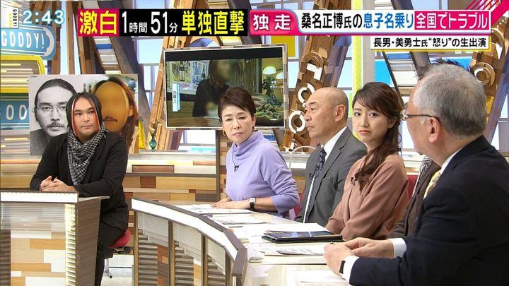 2018年12月14日三田友梨佳の画像07枚目