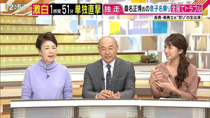 2018年12月14日三田友梨佳の画像08枚目