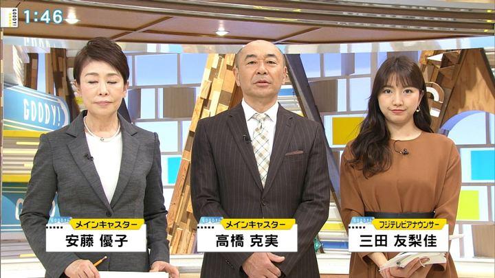 2018年12月17日三田友梨佳の画像01枚目