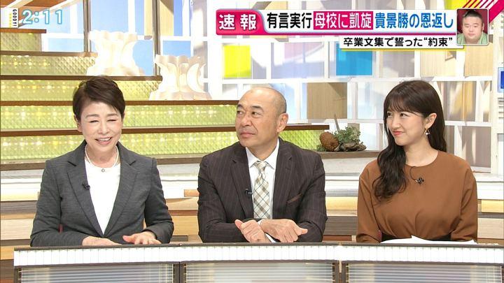 2018年12月17日三田友梨佳の画像03枚目