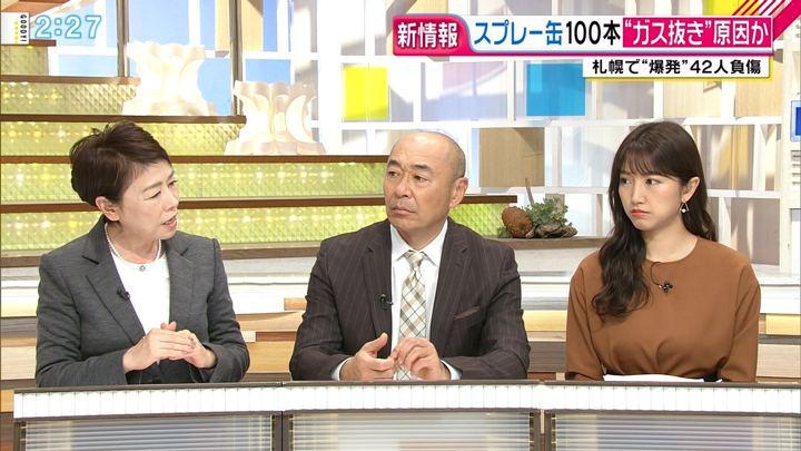 2018年12月17日三田友梨佳の画像06枚目