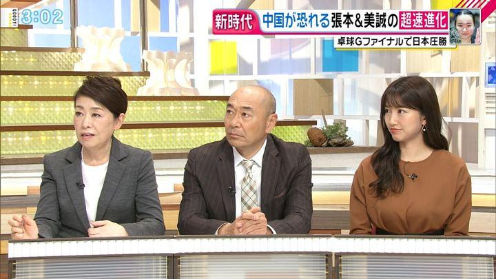 2018年12月17日三田友梨佳の画像09枚目