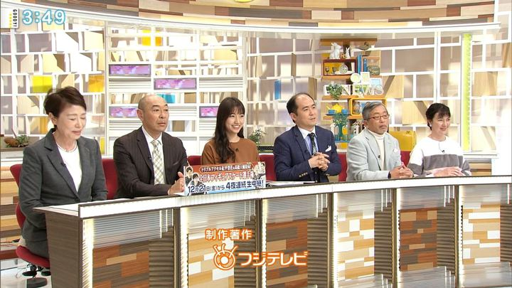2018年12月17日三田友梨佳の画像29枚目