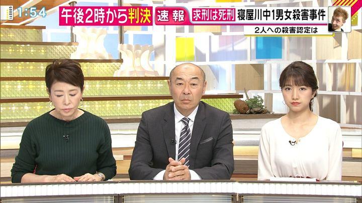 2018年12月19日三田友梨佳の画像05枚目