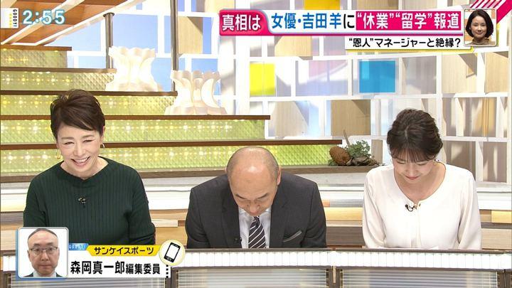 2018年12月19日三田友梨佳の画像06枚目