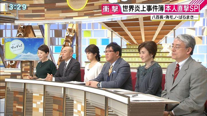2018年12月19日三田友梨佳の画像08枚目