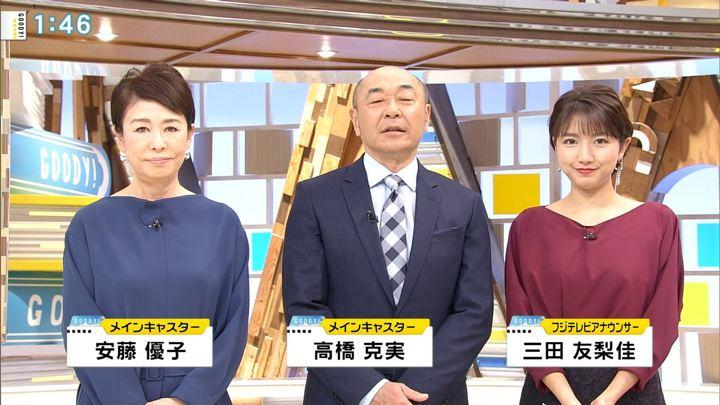 2018年12月20日三田友梨佳の画像04枚目