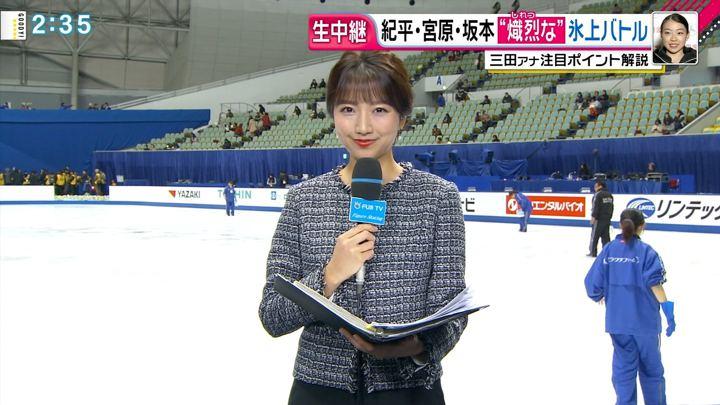 2018年12月21日三田友梨佳の画像01枚目