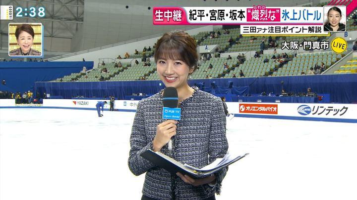 2018年12月21日三田友梨佳の画像09枚目