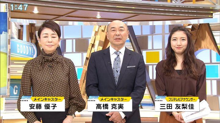 2018年12月27日三田友梨佳の画像03枚目