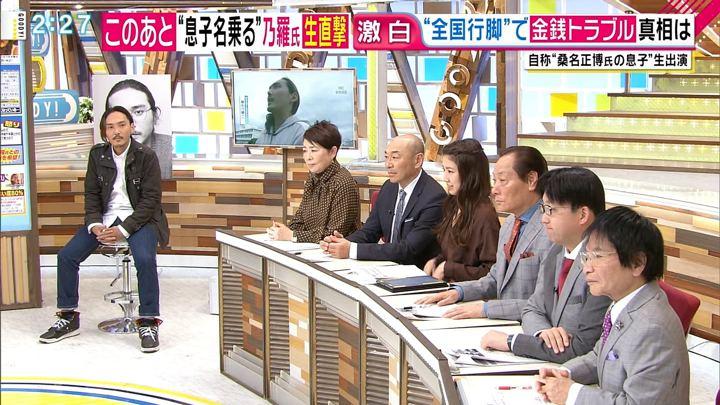 2018年12月27日三田友梨佳の画像07枚目