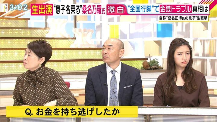 2018年12月27日三田友梨佳の画像08枚目