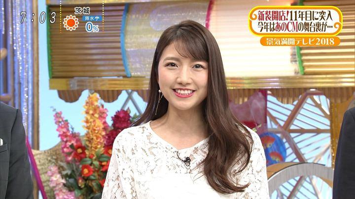 2018年12月31日三田友梨佳の画像04枚目