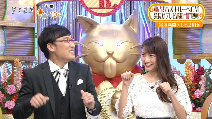 2018年12月31日三田友梨佳の画像08枚目