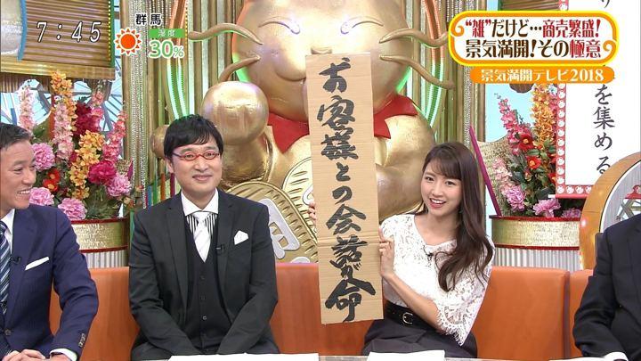 2018年12月31日三田友梨佳の画像13枚目