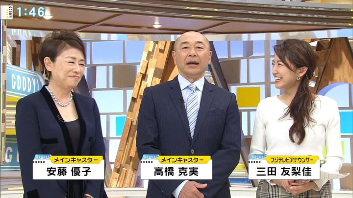 2019年01月07日三田友梨佳の画像03枚目