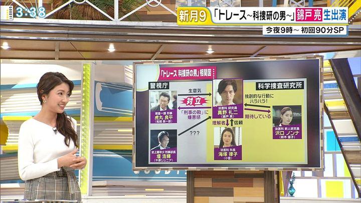 2019年01月07日三田友梨佳の画像11枚目