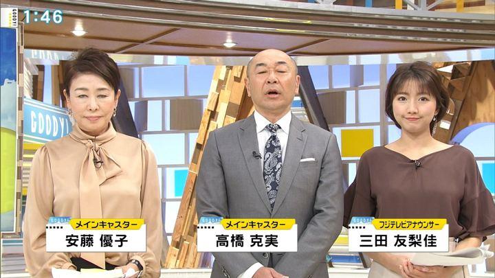 2019年01月08日三田友梨佳の画像03枚目