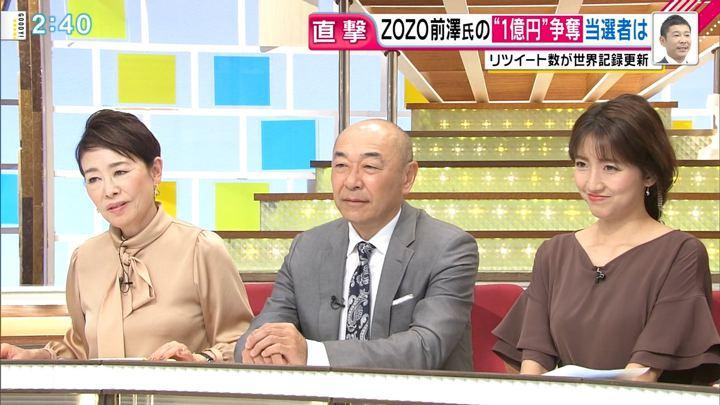 2019年01月08日三田友梨佳の画像07枚目