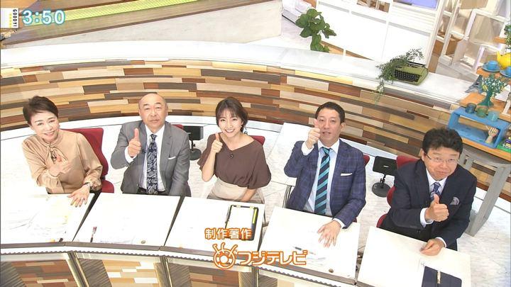 2019年01月08日三田友梨佳の画像22枚目