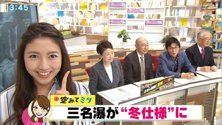 2019年01月11日三田友梨佳の画像23枚目