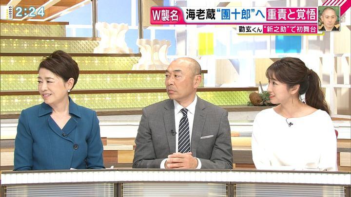 2019年01月14日三田友梨佳の画像12枚目