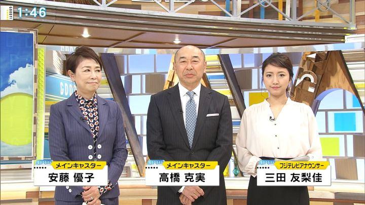 2019年01月21日三田友梨佳の画像03枚目