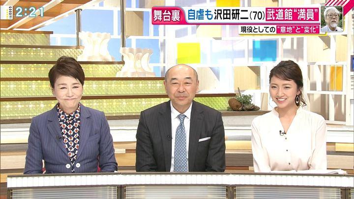 2019年01月21日三田友梨佳の画像08枚目