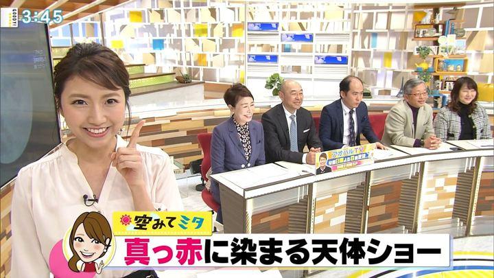 2019年01月21日三田友梨佳の画像18枚目