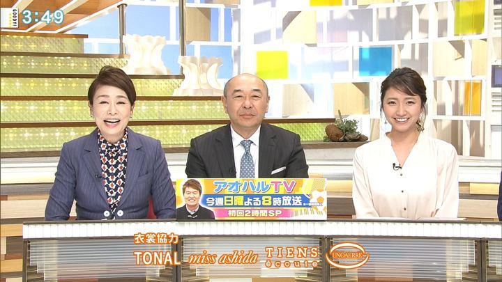 2019年01月21日三田友梨佳の画像22枚目