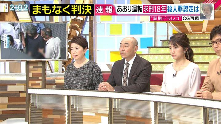 2019年01月25日三田友梨佳の画像05枚目
